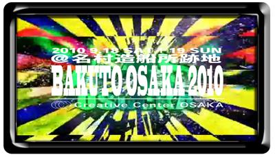 esktop/00001bakuto.jpg