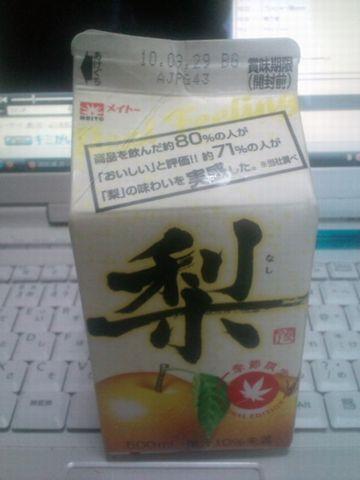 nashi_80per.jpg