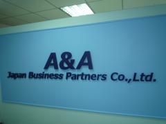 A&A会計事務所 入口
