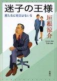 迷子の王様(垣根涼介著)20141024