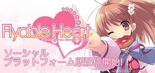 Flyable Heart ~恋愛ソーシャルノベル~