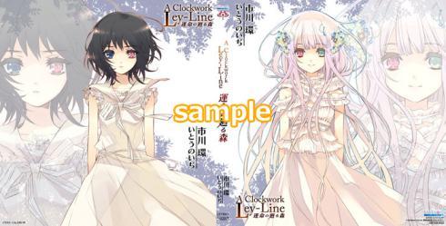 Ley-Line_ゲーマーズ・アニメイト特典b