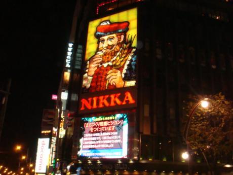 北海道旅行ニッカ