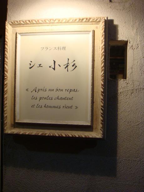 シェ小杉外観