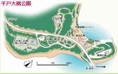 平戸大橋公園
