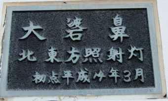大バエ灯台5