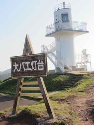 大バエ灯台1
