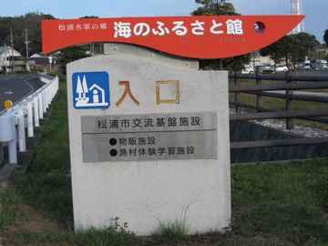 松浦海のふるさと館5