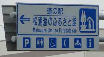松浦海のふるさと館1
