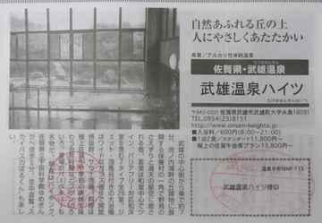 武雄温泉ハイツ1