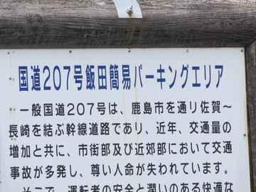 飯田パーキング1