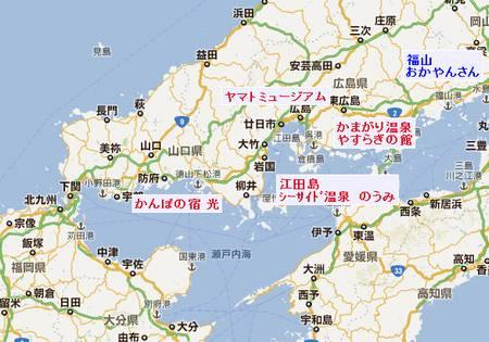 広島キャラバンルート-S