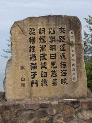 頼 山陽 石碑