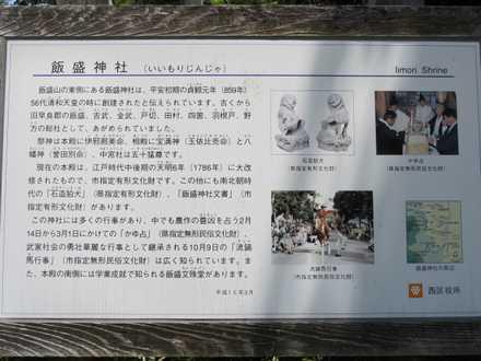 飯盛神社3