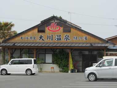 大川温泉5