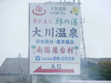 大川温泉2