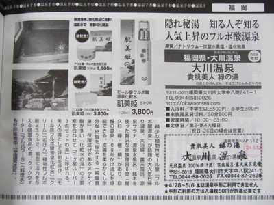 大川温泉1