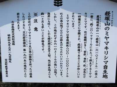 経塚山説明