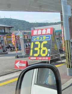 延岡ガソリン2