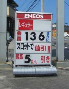 延岡ガソリン1
