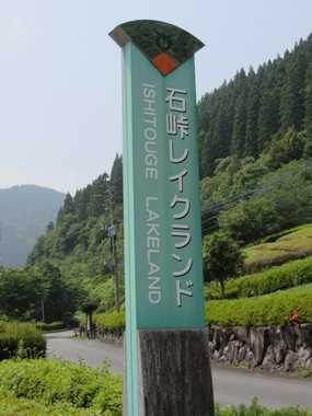 石峠レイクランド 4