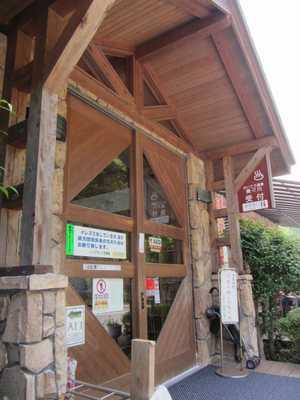 石峠レイクランド 温泉入口
