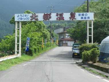 北郷温泉1