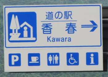 道の駅香春1