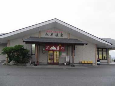 松原温泉3