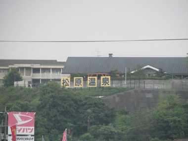 松原温泉2