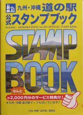 スタンプブック1