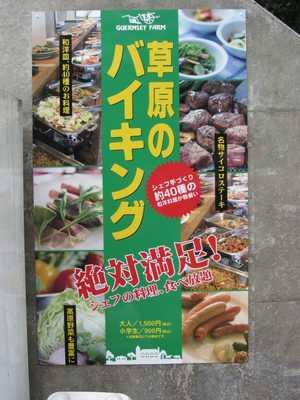 ガンジー牧場レストラン2