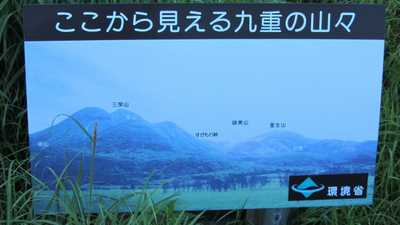 タデ原湿原3
