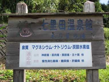 七里田温泉3 木の葉の湯