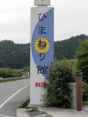 ひまわり館2