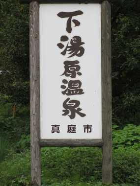 湯原温泉2