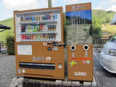 星野村自販機