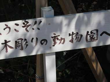 木彫り動物園1