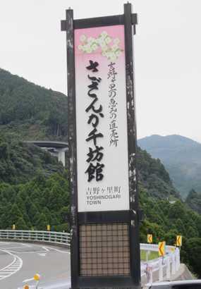 吉野カ里2