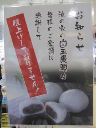 白玉饅頭1