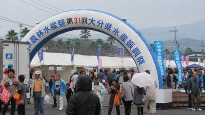 水産振興祭