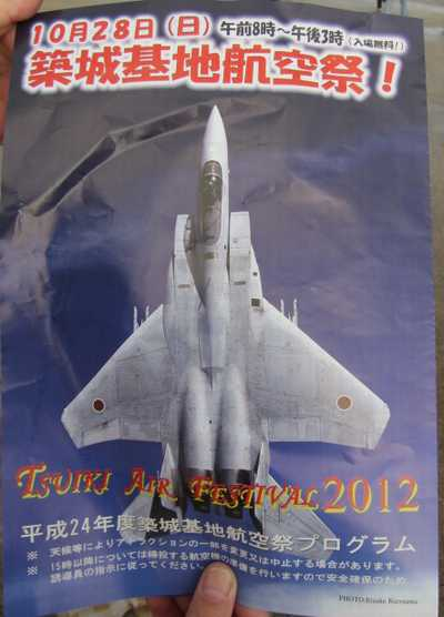 築城基地航空祭ポスター