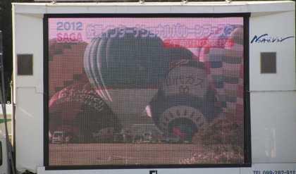 大ビジョンTV