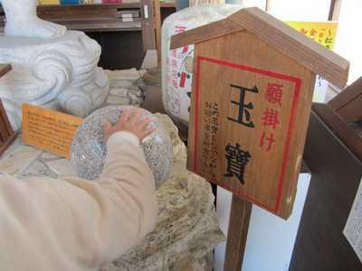 松原神社 3 玉賽