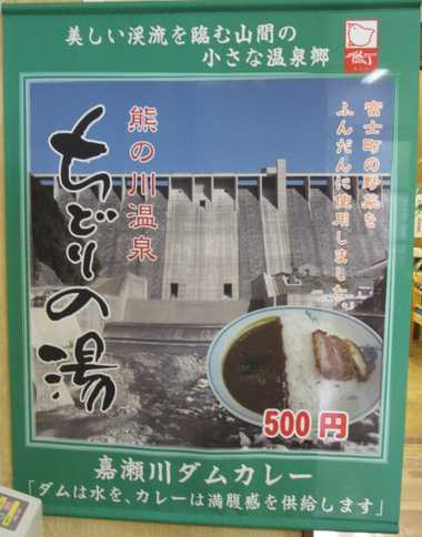 嘉瀬川ダムカレー