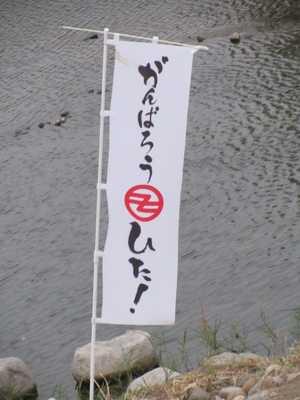 がんばろう日田1
