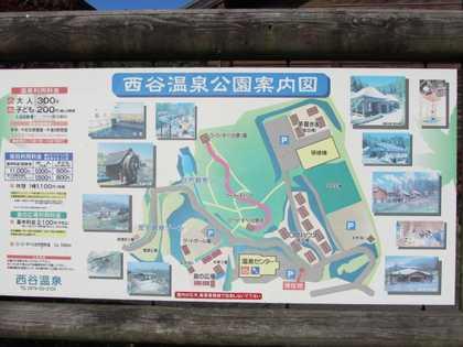 西谷温泉2