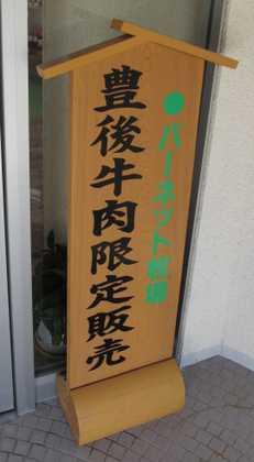 町田バーネット牧場 3