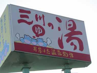 三川の湯 2