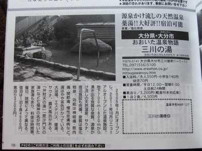 三川の湯 1